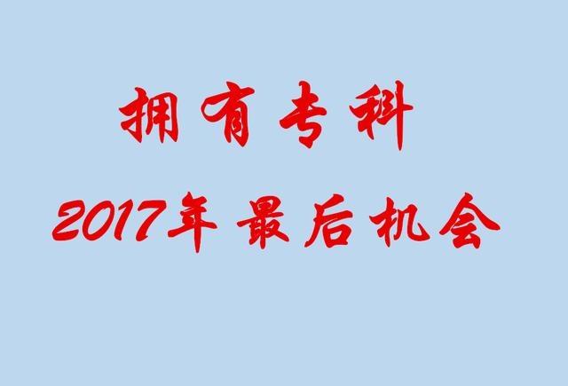 学历继续教育大改革,2017年将是提升学历最后机会!